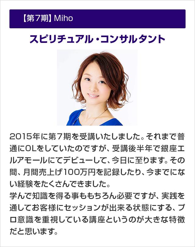 【第7期】Miho(スピリチュアルコンサルタント)